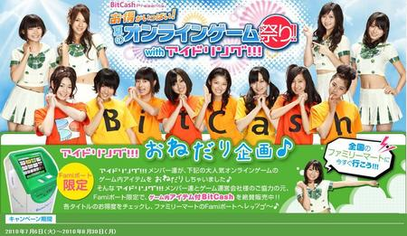 オンラインゲーム祭り2010アイドリングおねだり企画.JPG