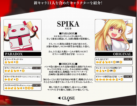 spika.png